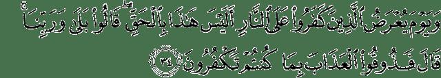 Surat Al-Ahqaf ayat 34
