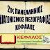 Αποτελέσματα: Διήγημα με ελεύθερο θέμα (Νέων 18 έως 30 ετών) - 2ος Πανελλήνιος Διαγωνισμός Πεζογραφίας Κέφαλος