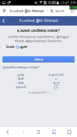 Facebook Trick] How to create [invisible] blank name id on facebook