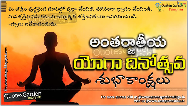 International-Yoga-Day-Telugu-Greetings-Quotes
