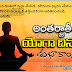 International Yoga Day Telugu Greetings Quotes - Telugu Yoga Day Quotes - World yoga Day telugu quotations