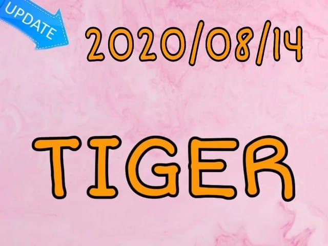 جديد تحديثات أجهزة تايغر TIGER بتاريخ 20200814