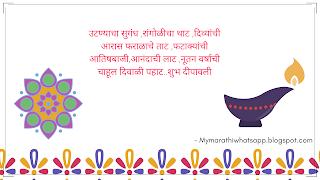 Happy Diwali Wishes Marathi