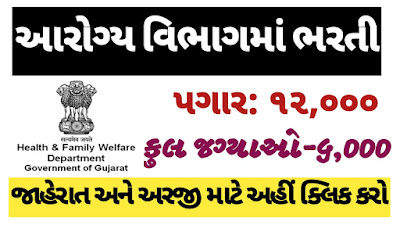 Health Department  Recruitment for 6000 Multipurpose Health Worker: 3000 and  Famle Health Worker  3000 Posts