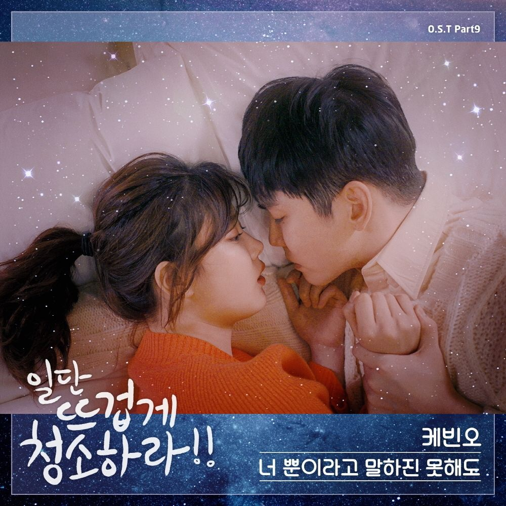 Kevin Oh – Clean With Passion For Now OST Part.9