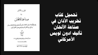 تحميل كتاب تطريب الأذان في صناعة الألحان تأليف ادون لويس الأمركاني طبع في بيروت 1873 م
