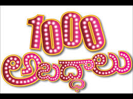 A2Z telugu lyrics: 1000 Abaddalu Telugu Movie Songs Lyrics