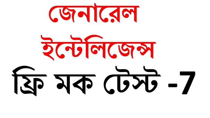 Bengali Reasoning Free Mock Test- 7