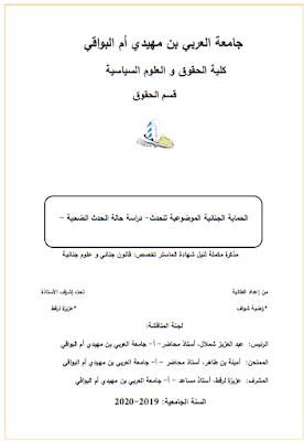 مذكرة ماستر: الحماية الجنائية الموضوعية للحدث (دراسة حالة الحدث الضحية) PDF