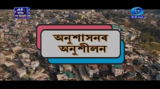 DD Assam an Exclusive first TV channel launched for the state