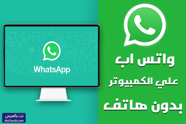 تشغيل الواتس اب على الكمبيوتر بدون هاتف محمول WhatsApp
