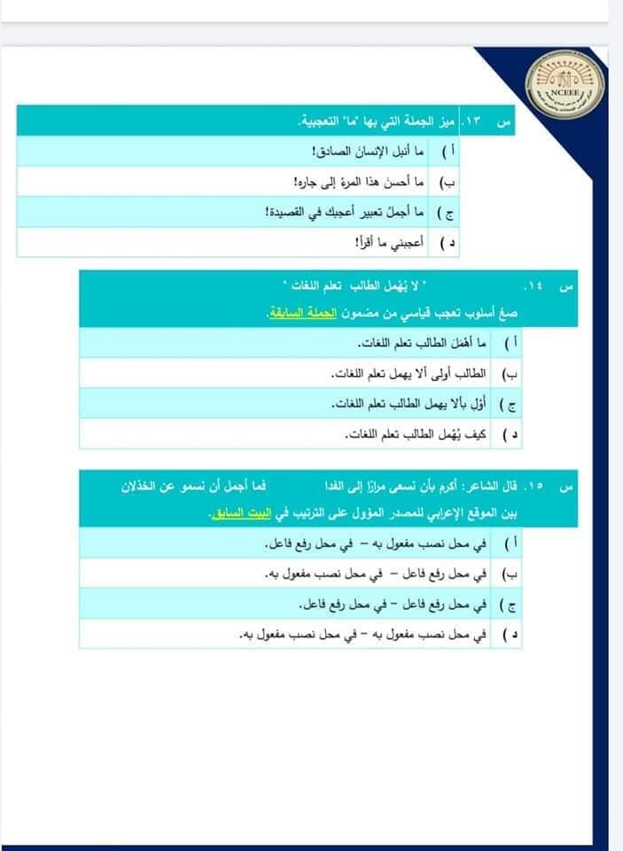 نموذج الوزارة الإسترشادي في اللغة العربية للصف الثاني الثانوي الترم الثاني 2021