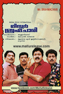 mister brahmachari malayalam movie, mister brahmachari malayalam full movie, mallurelease