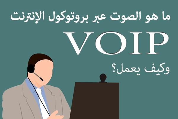 ما هو الصوت عبر بروتوكول الإنترنت VoIP وكيف يعمل؟