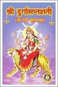 Hindi PDF of Durga Saptashati