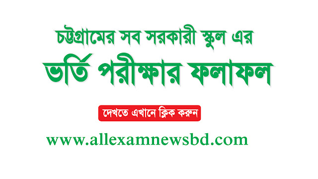 Chittagong Govt school admission result 2020