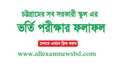 Chittagong govt school admission test result 2020