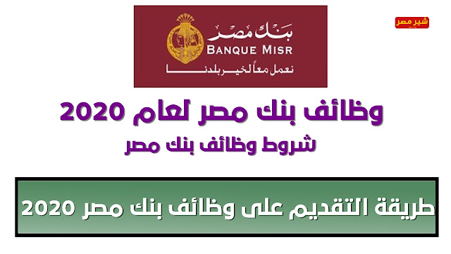 اعلان بنك مصر وظائف شاغرة - وظائف بنك مصر لعام 2020 - عايز تشتغل فى بنك مصر - شروط وظائف بنك مصر - راتب وظائف بنك مصر - طريقة التقديم على وظائف بنك مصر 2020