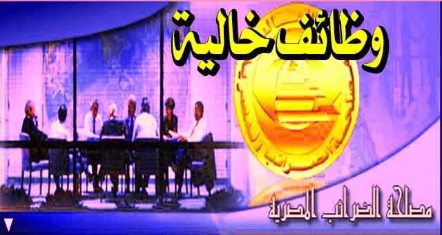 وظائف مصلحة الضرائب المصرية 2021