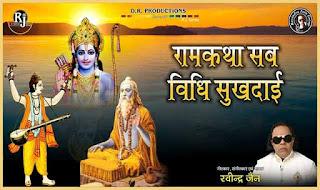Ram Katha Sab Vidhi Sukh Dai Lyrics