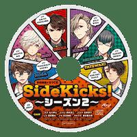 ドラマCD「Side Kicks! 〜シーズン2〜」