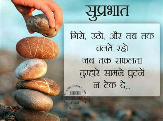 Suprabhat Motivational Life Suvichar