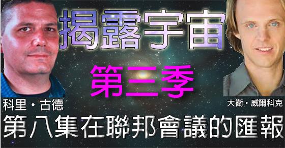 揭露宇宙 (Discover Cosmic Disclosure):第三季第八集:地心之旅:在聯邦會議的匯報
