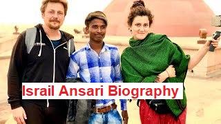 Israil Ansari Biography In Hindi