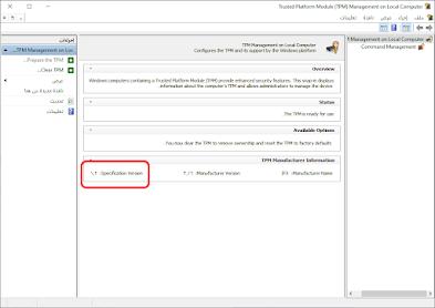 3 طرق للتحقق من إصدار TPM في ويندوز  11/10