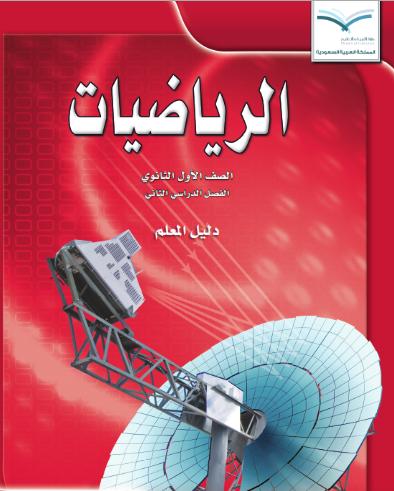 تحميل كتاب الرياضيات اول ثانوي الفصل الدراسي الثاني