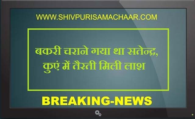 पिछोर में बकरी चराने गए 16 वर्षीय लड़के की कुएं में लाश तैरती मिली / Pichhore News