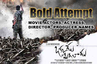 Okkadu Migiladu Movie Actors, Actress, Director, Producer Names