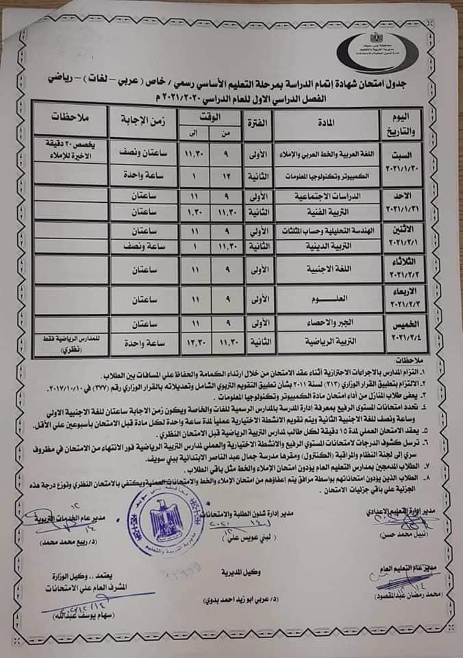 جدول إمتحانات الصف الثالث الإعدادي الترم الأول محافظة بني سويف