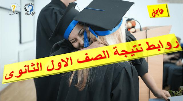 روابط نتيجة الصف الاول الثانوى الترم الثانى 2019 وبشرى سارة