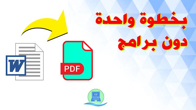 طريقة تحويل ملف Word إلى PDF بدون برامج لجميع إصدارات الأوفيس بسهولة