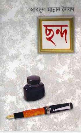 ছন্দ - আব্দুল মান্নান সৈয়দ Chondo - Abdul Mannan Syed