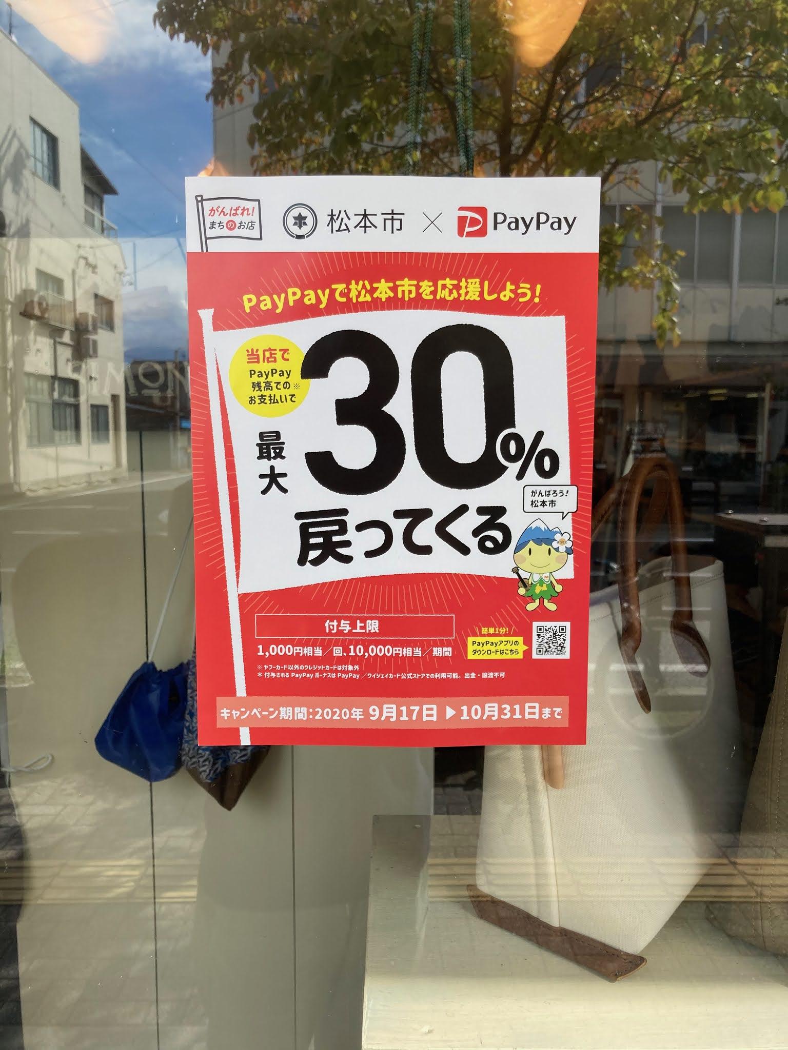 市 paypay 松本 最大30%PayPayボーナス還元【松本市内店舗限定】