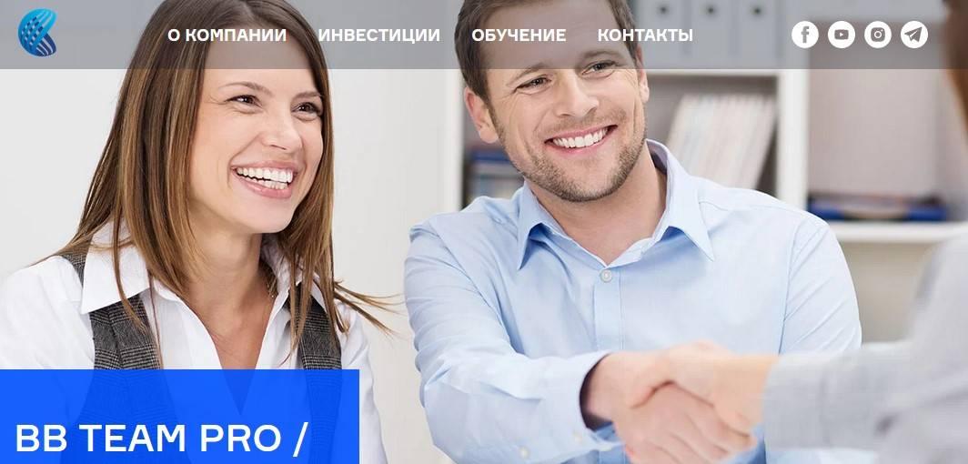Мошеннический сайт bbtm.pro – Отзывы, развод. Компания BB TEAM PRO мошенники