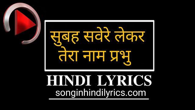 Subh Savere Leke Tera Naam Prabhu Lyrics - Isha, Shital, Muskan, Annu, Rinku, Manisha