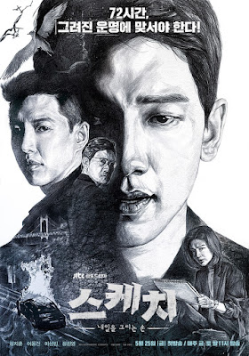 Sketch, Korean Drama, Drama Korea, Korean Drama Sketch, Drama Korea Sketch, Drama Korea 2018, My Favorite Korean Drama, Korean Drama Review, Review By Miss Banu, Blog Miss Banu Story, Suspen, Best Plot Twist, Sketch Cast, Pelakon Drama Korea Sketch Rain, Lee Sun Bin, Lee Dong Gun, Lee Seung Joo, Jung Jin Young, Kang Shin Il, Lim Hwa Young, You Da In, Poster Drama Korea Sketch, Korean Drama 2018, Sinopsis Drama Korea Sketch,