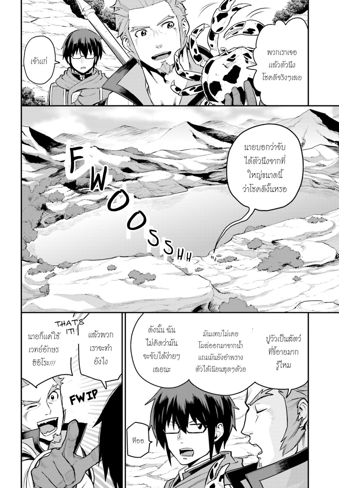 อ่านการ์ตูน Konjiki no Word Master 11 ภาพที่ 14