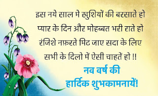 Happy New Best Wishes in Hindi