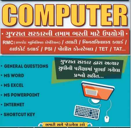 Basic Computer Questions Book PDF BY ICE RAJKOT DOWNLOAD - GKJOBS