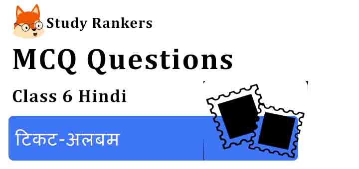 MCQ Questions for Class 6 Hindi Chapter 9 टिकट-अलबम Vasant