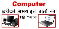 नया Computer खरीदने से पहले इन बातोँ का ध्यान दें |
