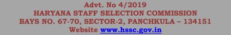 Latest Vacancy In Haryana-HSSC.Gov.In 2019