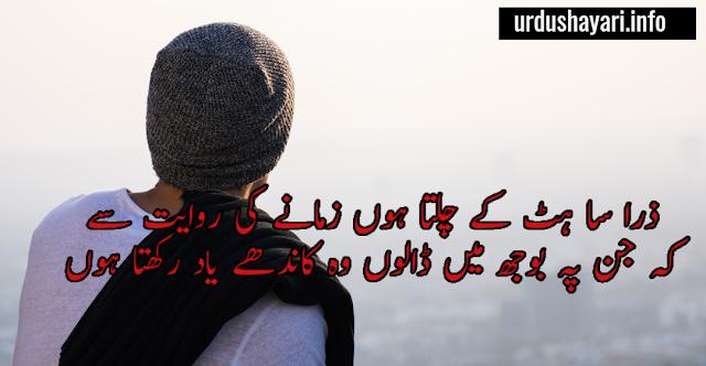Zara sa hatt ke chalta hon Zamanay ki Rawayat se - 2 line poetry image - urdu shayari status