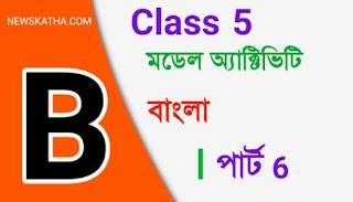 পঞ্চম শ্রেণীর বাংলা মডেল অ্যাক্টিভিটি টাস্ক পার্ট 6