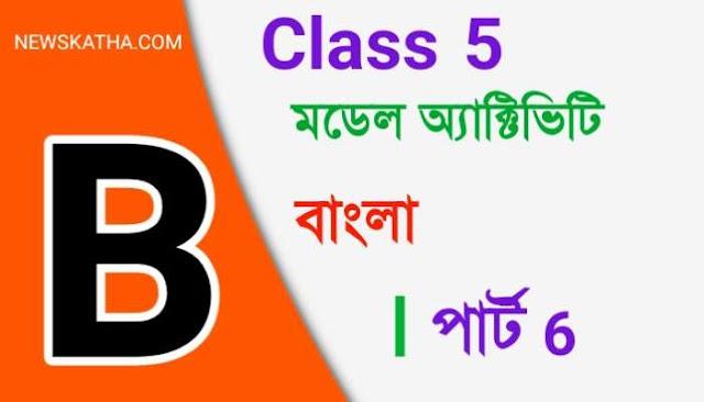 পঞ্চম শ্রেণীর বাংলা মডেল অ্যাক্টিভিটি টাস্ক পার্ট 6 । Class 5 Bengali Model Activity Task Part 6 New. 2021 । ঝড়' কবিতায় উল্লিখিত দুটি ...