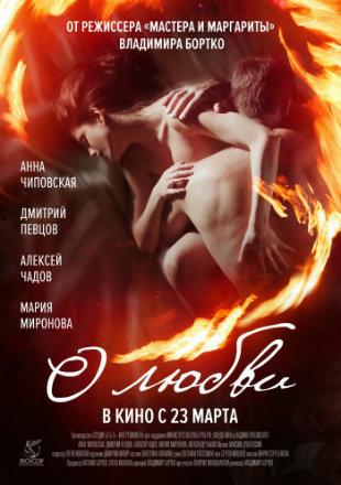 O Sexuelles Verlangen 2017 Full Movie Download